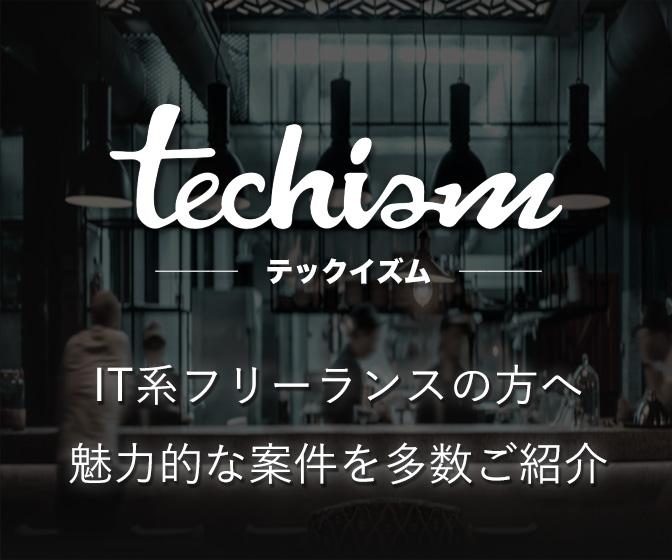 techism -テックイズム- IT系フリーランスの方へ魅力的な案件を多数ご紹介